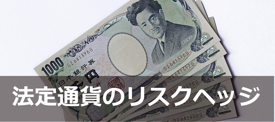 法定通貨のリスクヘッジ