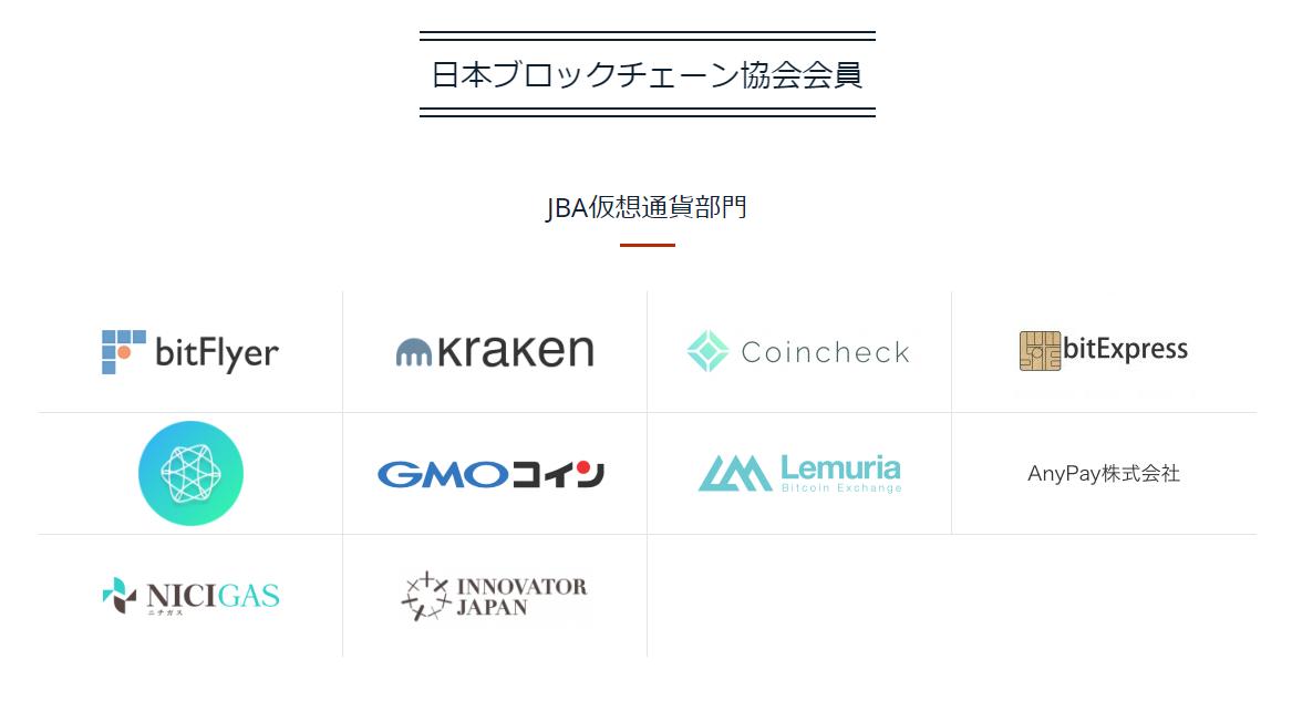 日本ブロックチェーン協会会員
