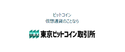 東京ビットコイン取引所