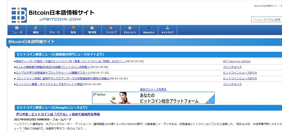 ビットコイン日本語情報サイト