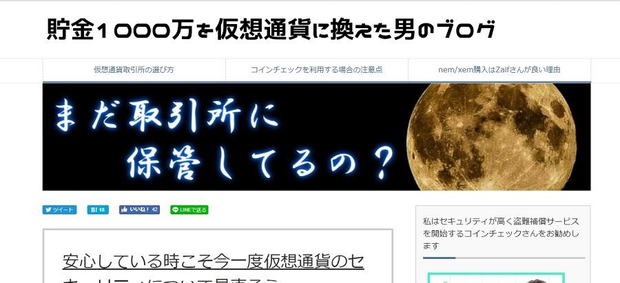貯金1000万円を仮想通貨に換えた男のブログ