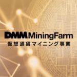 DMMマイニング