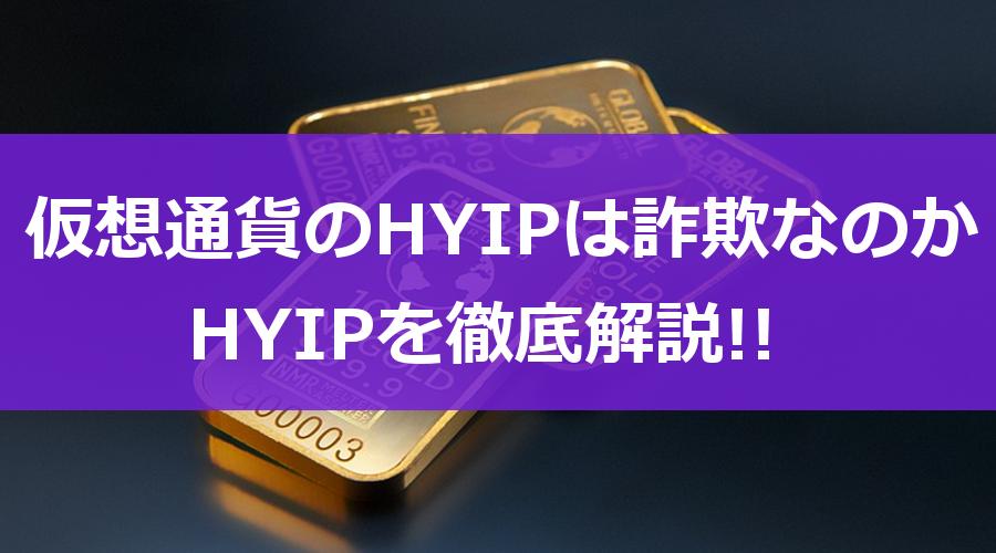仮想通貨のHYIPは詐欺なのか?
