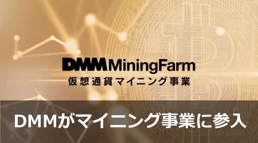 DMM.comがマイニング事業に参入