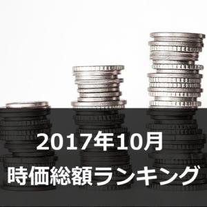 時価総額ランキング 2017年10月