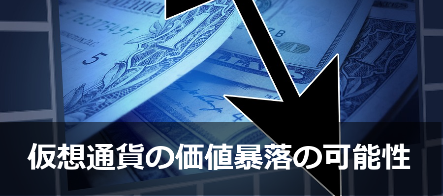 仮想通貨価格の価値暴落の可能性