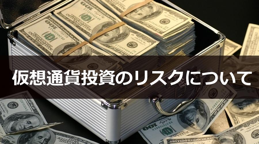 仮想通貨投資のリスクについて