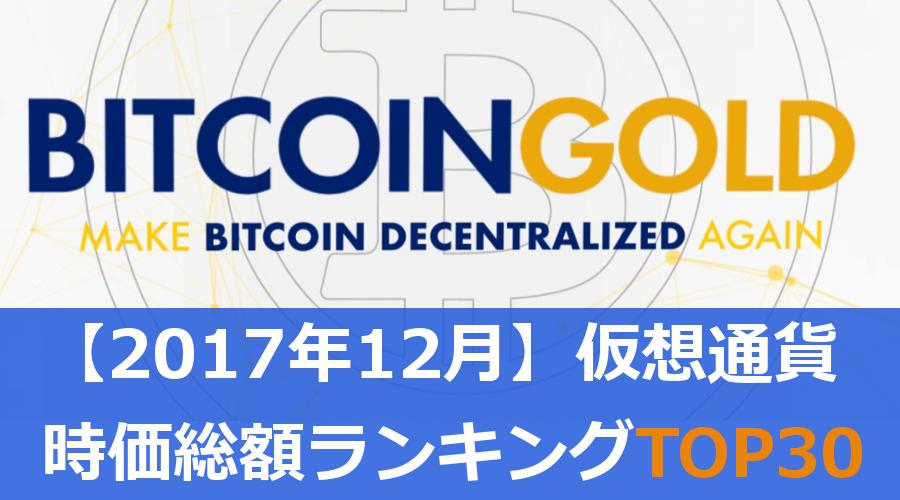 【2017年12月】仮想通貨時価総額ランキングTOP30