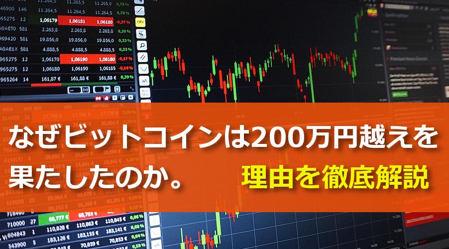 ビットコインが200万円声を果たした理由