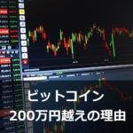 ビットコイン200万円超えの理由