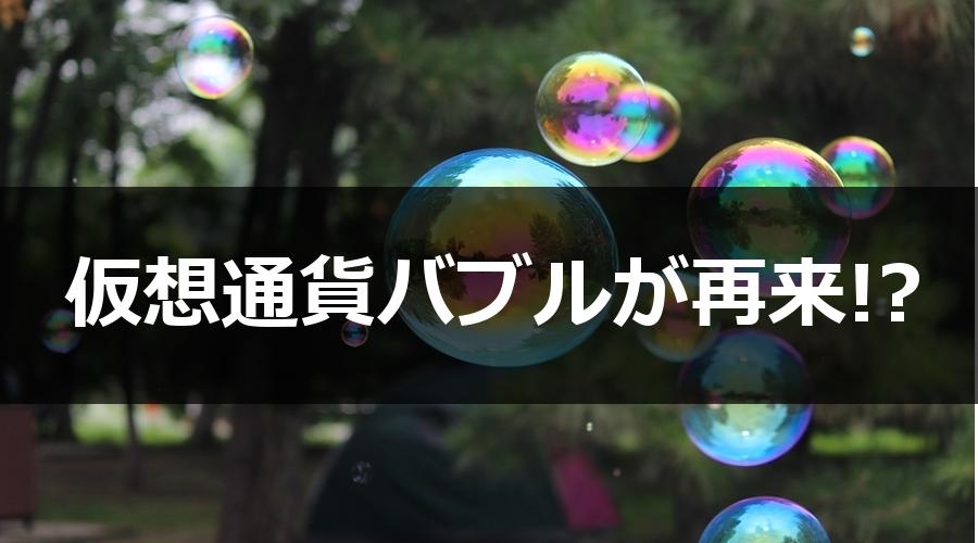 仮想通貨バブルが再来!?