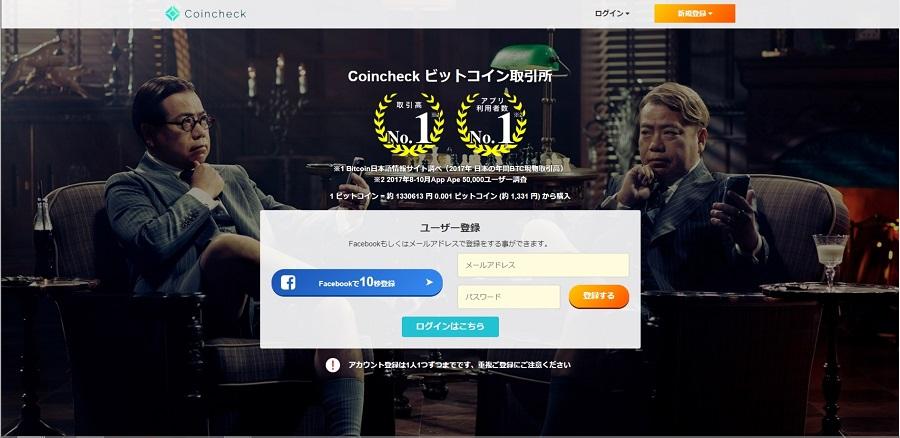 コインチェックの口座開設画面TOP