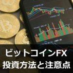 ビットコインFX 投資方法と注意点