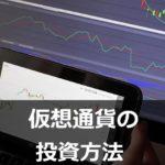 仮想通貨の投資方法