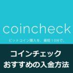 コインチェック 入金方法