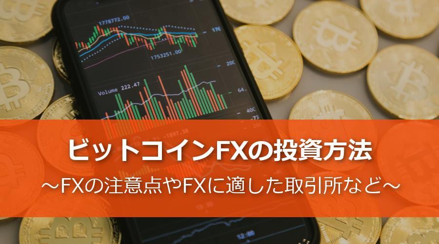 ビットコインFXの投資方法