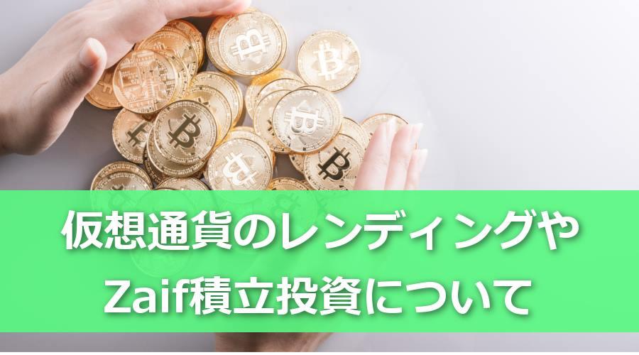 仮想通貨のレンディングや積立投資