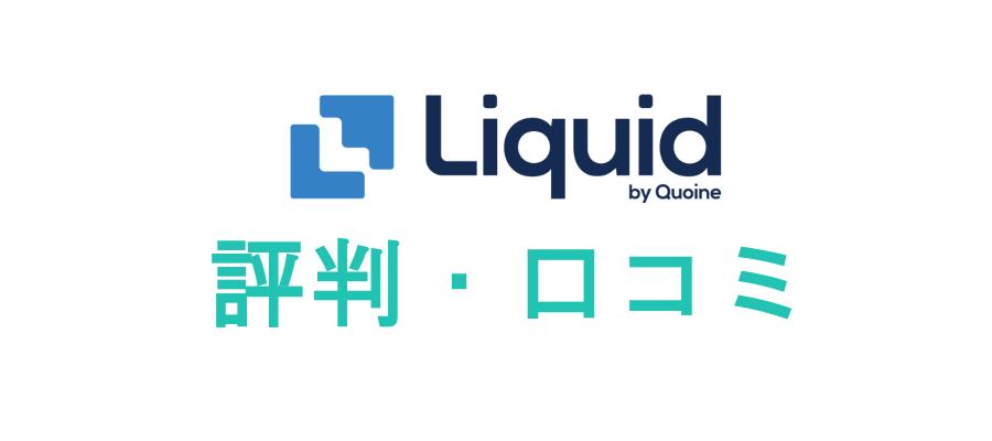 Liquid評判・口コミ