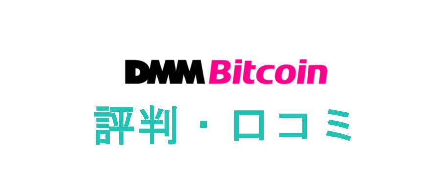 DMMビットコイン評判・口コミ