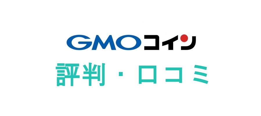 GMOコイン評判・口コミ