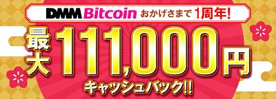 DMMビットコインのキャンペーン