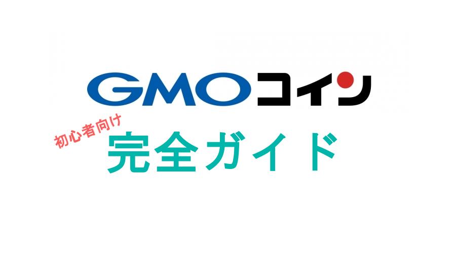 GMOコイン完全ガイド 初心者向け