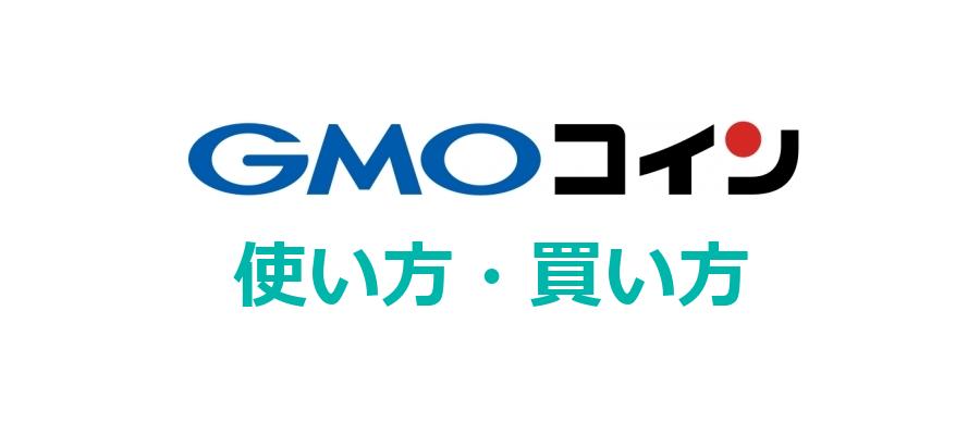 GMOコインの使い方・買い方