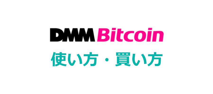 DMMビットコイン使い方・買い方